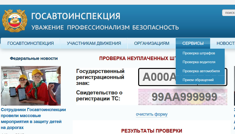 Обжалование штрафов ГИБДД Брусничный переулок консультации по вопросам наследования Любы Шевцовой улица
